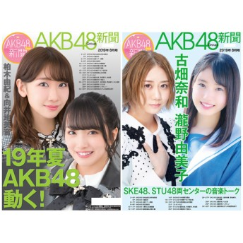 AKB48Group新聞 2019年8月号 セブンネットオリジナル生写真セット(B組全9種より1枚ランダム封入)