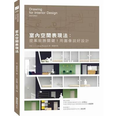 室內空間表現法(提案致勝關鍵.用圖象說好設計)