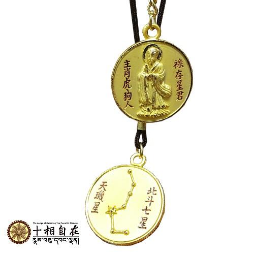 十相自在 北斗七元星君鑰匙圈吊飾 7種款式