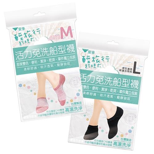 安多 輕旅行活力免洗船型襪-4雙入(M~L)【愛買】