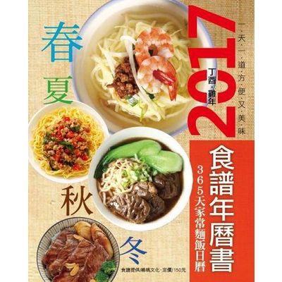 365天家常麵飯日曆
