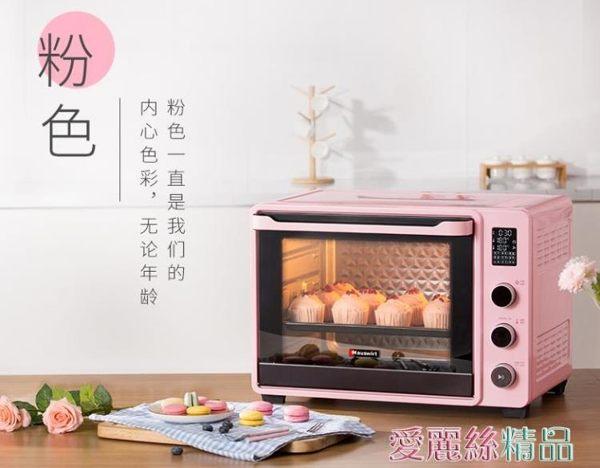 烤箱電烤箱家用烘焙蛋糕多功能全自動迷你40升小型烤箱大容量 愛麗絲220V LX