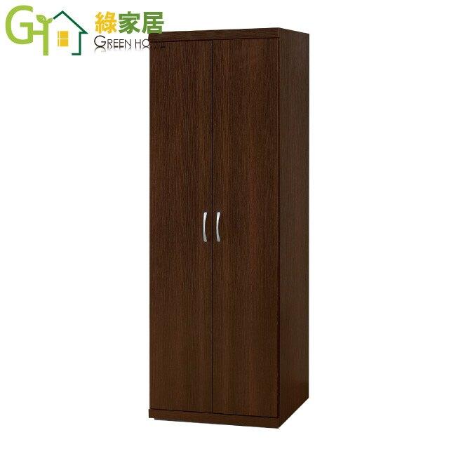 【綠家居】莎薇 時尚2尺木紋二門衣櫃/收納櫃(四色可選)