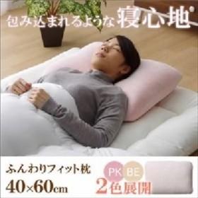 枕 ピロー 洗える 低反発 やわらかい 『ふんわりフィット枕』ピンク 約40×60cm  送料無料