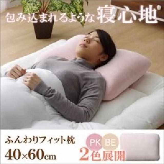 枕 ピロー 洗える ウォッシャブル 低反発 やわらかい 『ふんわりフィット枕』ピンク 約40×60cm  送料無料