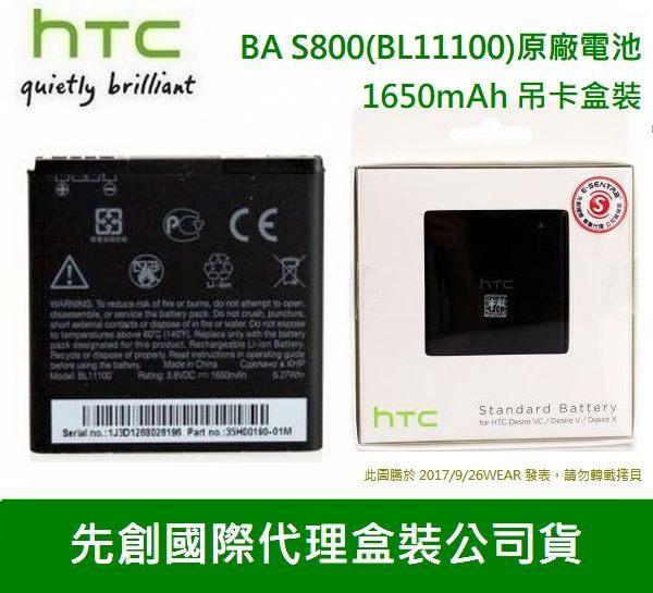 買一送一【吊卡盒裝】HTC BL11100 原廠電池 Desire V T328W Desire VC T328D Desire X T328E Desire U T327E