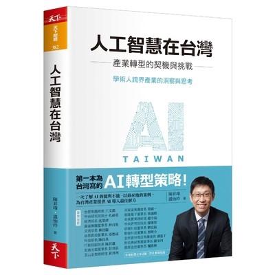 人工智慧在台灣(產業轉型的契機與挑戰)
