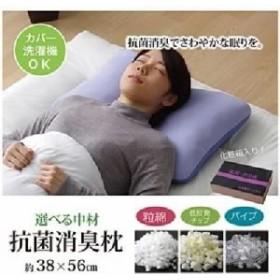 枕 ピロー 洗える ウォッシャブル 低反発 『抗菌 清潔 ・消臭枕(中材=低反発チップ)』約38×56cm  送料無料