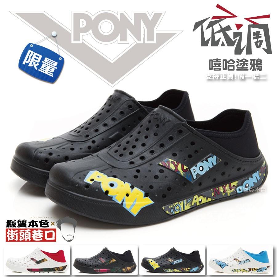 pony洞洞鞋 限量發售 水陸兩用 防水 懶人鞋 輕量 玩水 男女款 【街頭巷口 | 嚴質本色】