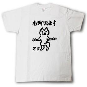 [Tシャツ魂] お断りします AAイラスト 筆で書いた文字Tシャツ (XL, 白Tシャツ×黒文字(前面))