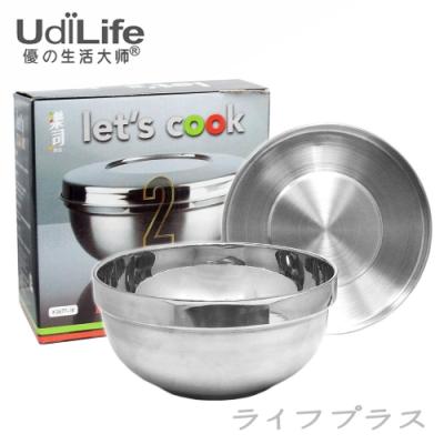 UdiLife 樂司/18cm不鏽鋼雙層隔熱碗(附蓋)-2入