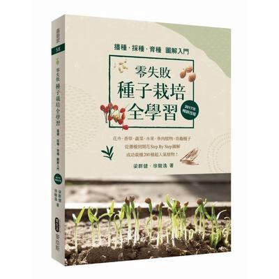 零失敗種子栽培全學習(播種採種育種圖解入門)(2017年