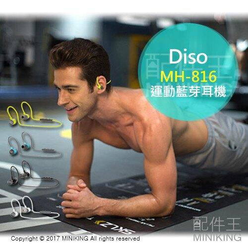 免運 一年保 公司貨 Diso MH-816 MH816 IPX5防汗 一體耳掛式 運動抗汗藍芽耳機 APTX