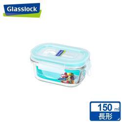 【Glasslock】強化玻璃微波保鮮盒-長方形150ml