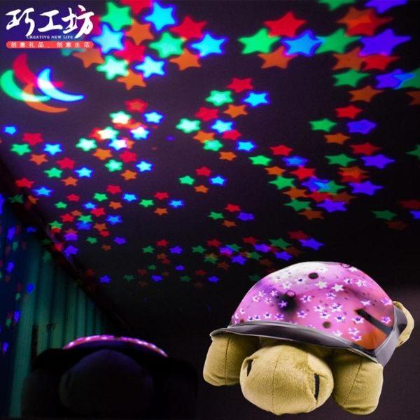 烏龜投影燈星空投影燈星光滿天星發光玩具兒童安撫音樂安睡助眠燈 莎拉嘿幼