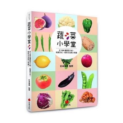 蔬菜小學堂(近100種蔬菜介紹.挑選方式.保存方法與小常識)