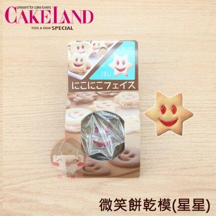 【日本CAKELAND】餅乾壓模304不鏽鋼- 可愛微笑 (星星型)‧日本製✿桃子寶貝✿