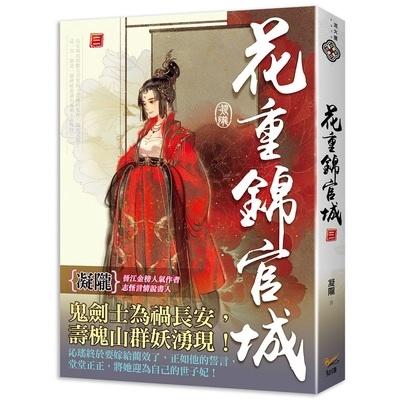 花重錦官城(三)