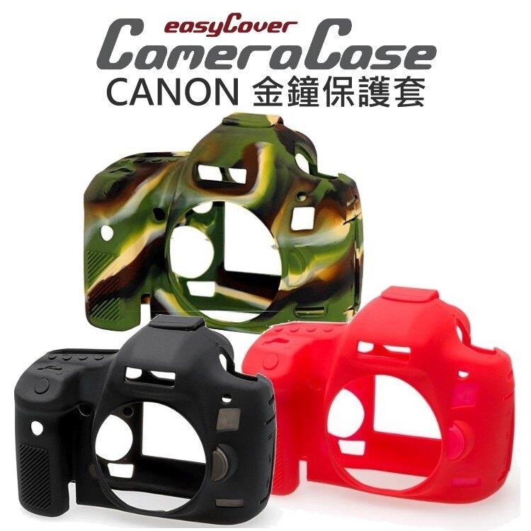 【中壢NOVA-水世界】CANON EOS 750D 760D 800D easyCover 金鐘套 相機保護套 公司貨