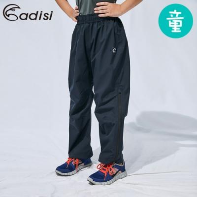 ADISI 2.5-Layer兒童防水透氣雨褲AP1911023