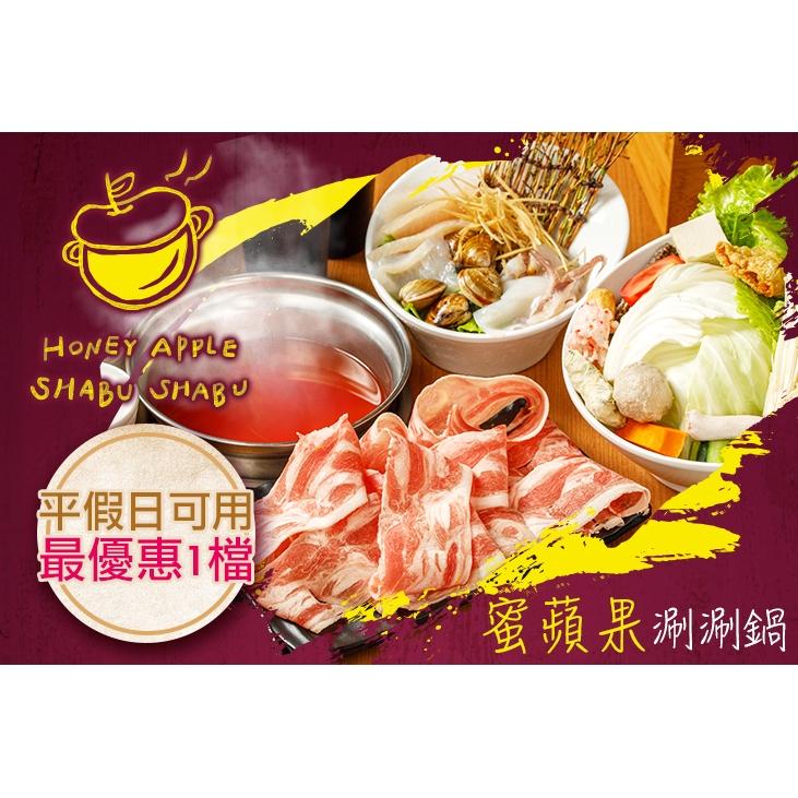 【蜜蘋果涮涮鍋】吃好的肉X超值獨饗鍋 台北