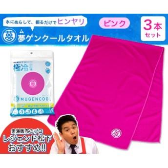 レジェンド松下 夢ゲンクールタオル 3本(ピンク)