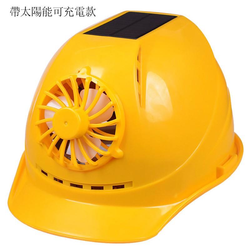 5Cgo太陽能帶風扇安全帽可充電施工防曬遮陽帽夏季透氣防砸透氣二檔可調安卓充電(兩個)572135350994