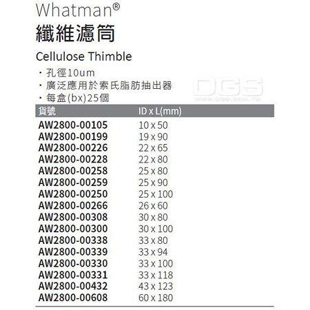 《Whatman》纖維濾筒 Cellulose Thimble