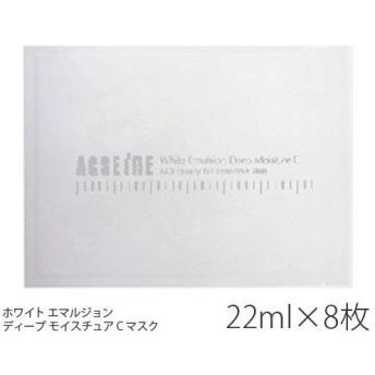 アクセーヌ ホワイト エマルジョン ディープ モイスチュア C マスク (22ml×8枚)