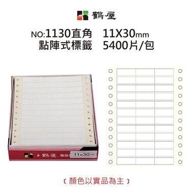 鶴屋 點陣標籤 1130直角 白色 11*30mm/250元/5400片/盒