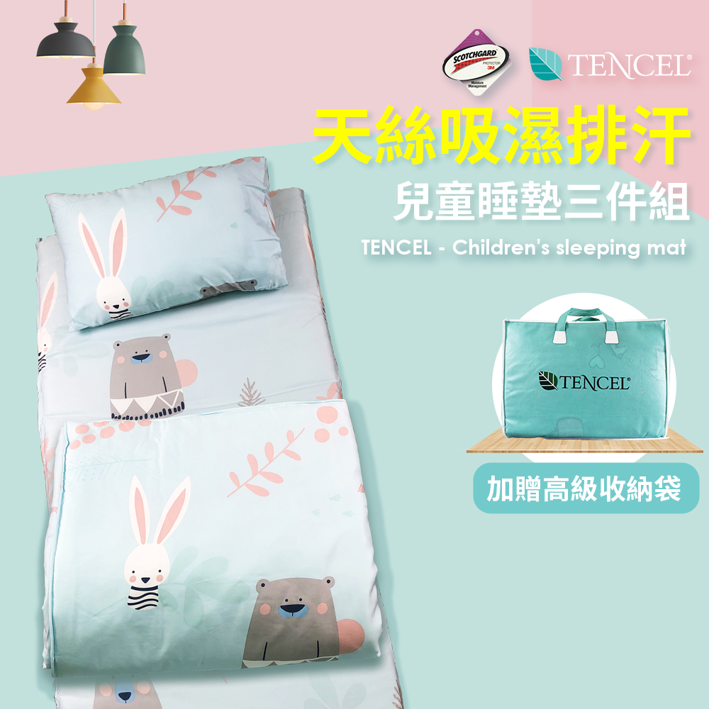 商品規格 商品內容: 兒童枕頭(附枕套):45x30cm±5% 可拆洗睡墊:60x120cm±5%;床墊厚度:4cm±5% 鋪棉涼被:145x120cm±5% 材質: 表布:50%萊賽爾纖維 (天絲T
