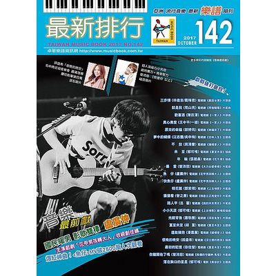 最新排行第142冊(簡譜.樂譜:適用鋼琴.電子琴.吉他.Bass.爵士鼓等樂器)