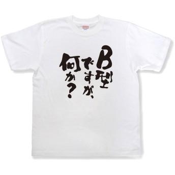 おもしろTシャツ「B型ですが、何か?」文字Tシャツ 半袖【和組「わぐみ」】 (ホワイト+ブラック(フロント), 160)