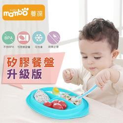 【蔓葆】矽膠系列 兒童分格餐盤/餐具 升級版
