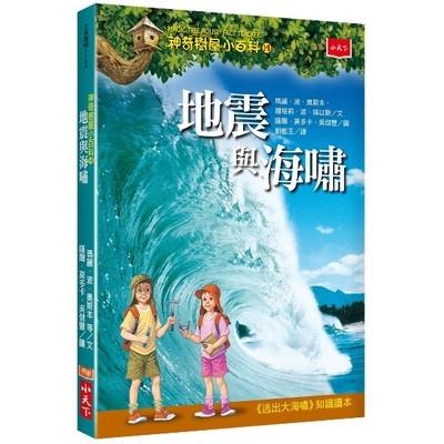 神奇樹屋小百科(14)地震與海嘯