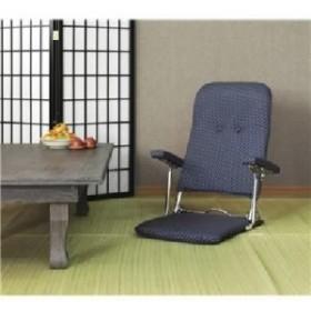 和風折りたたみ肘付き座椅子 (イス チェア) ネイビー (いこい)  送料無料