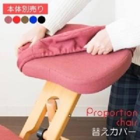 【本体別売】 プロポーションチェア用替えカバー 【2枚セット】 ファブリック生地 手洗い洗濯可 ローズ