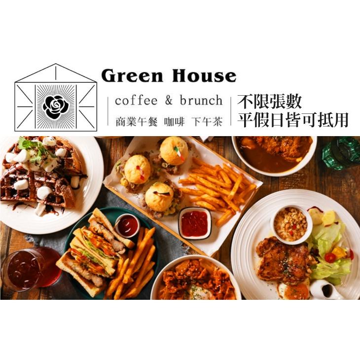 【Green House 早午餐】只要209元,即可享有【Green House 早午餐】平假日皆可抵用300元消費金額〈特別推薦:嫩煎雞腿排餐、三小福牛肉堡、日式豬排咖哩蛋包飯、泡菜豬肉飯、燻雞凱薩