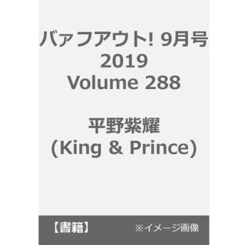 バァフアウト! 9月号 2019 Volume 288 平野紫耀(King & Prince)