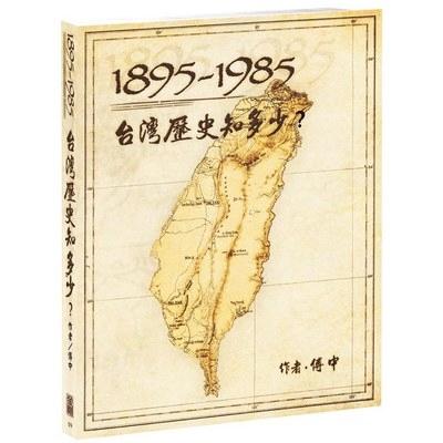 1895-1985台灣歷史知多少