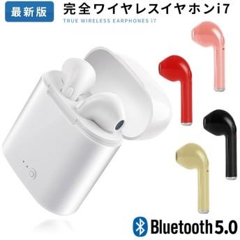 iphone7 ワイヤレスイヤホン Bluetooth 5.0 イヤホン ワイヤレスイヤホン 片耳 両耳 2WAY マイク スポーツ ランニング ブルートゥース iPhone 7 8 X XS and