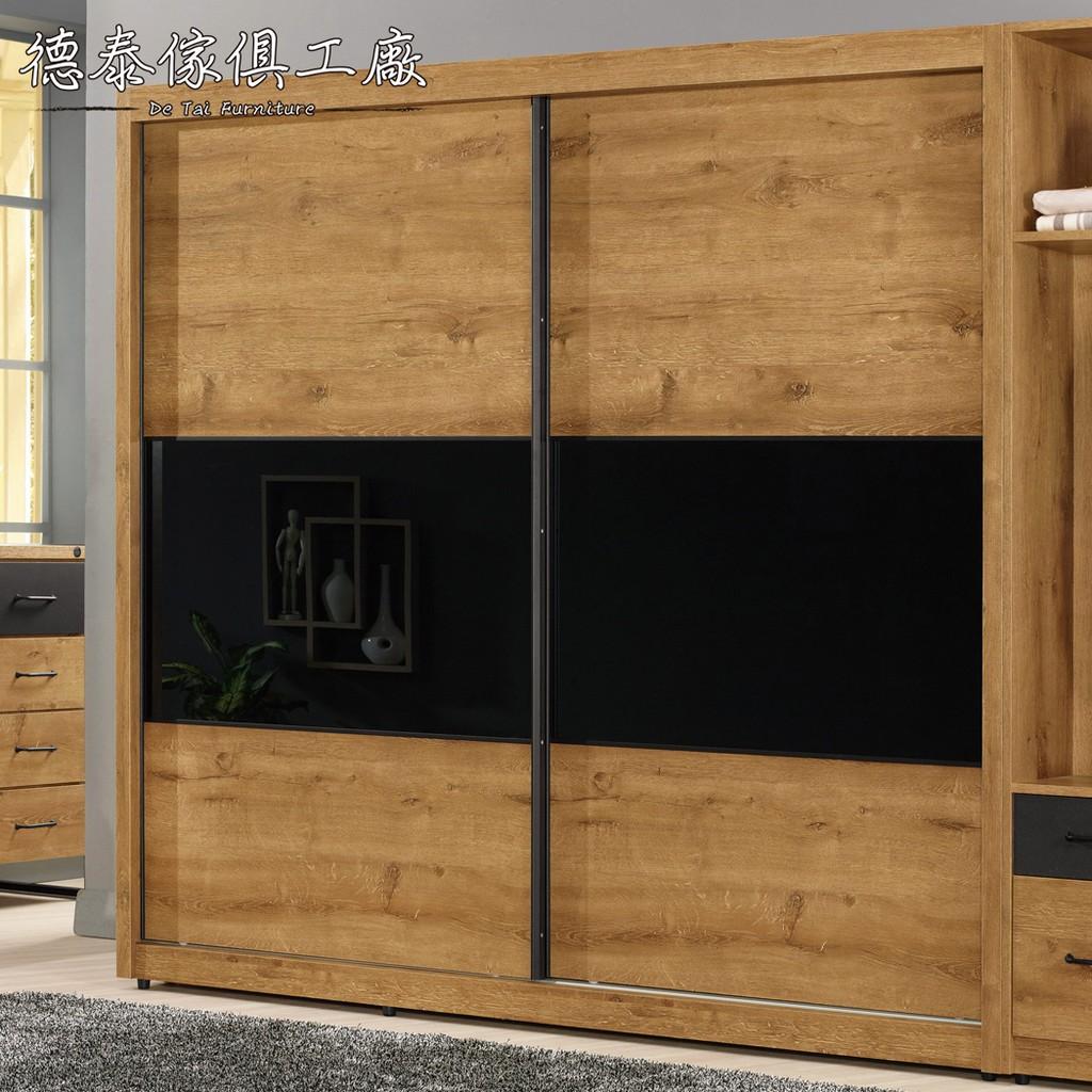 費利斯7尺拉門衣櫥 A002-515-1