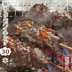 お歳暮 【 送料無料 】 豚串焼き 焼きとん串 バイキング 焼肉 塩だれ 30本 BBQ バーベキュー 焼鳥 焼き鳥 焼き肉 惣菜 グリル ギフト 肉