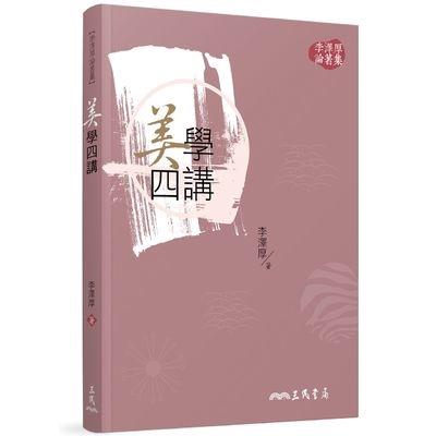 (三民)美學四講(3版)(李澤厚)