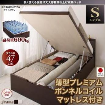 ベッド シングル 長く使える国産頑丈大容量跳ね上げ収納ベッド ベルグ お客様組立 シングルベッド 送料無料