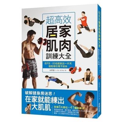 超高效居家肌肉訓練大全(在FB.IG也能脫出一片天輕鬆吸引萬千粉絲)