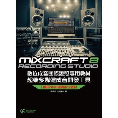 Mixcraft 8數位成音國際證照專用教材超端多媒體成音開發工具