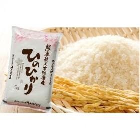 熊本県人吉球磨産『ヒノヒカリ』5kg