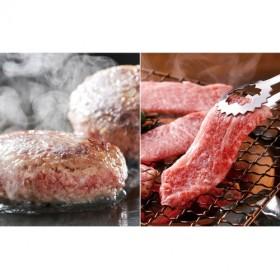 近江牛焼肉用&手造りハンバーグ「近江牡丹」