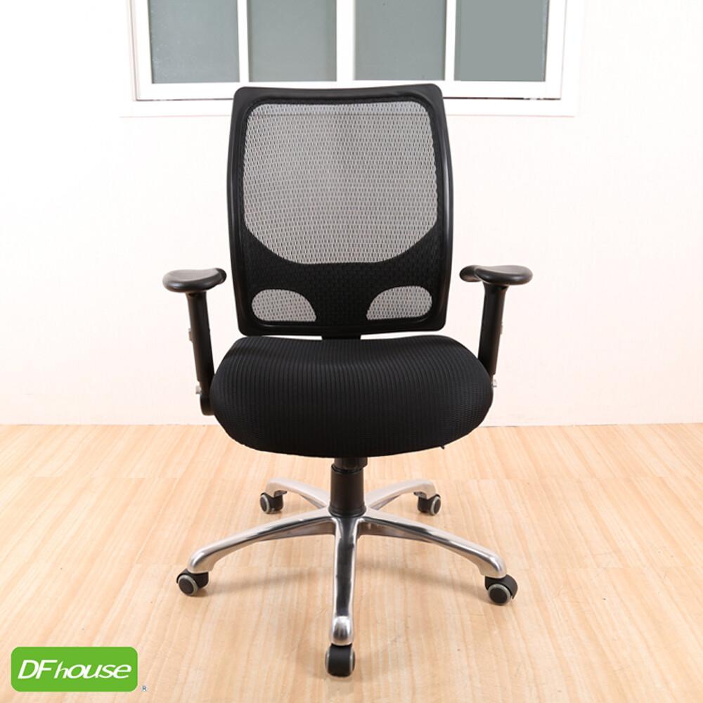 dfhouse慕尼黑網布辦公椅  成型泡棉 透氣網布 升降可折扶手 鋁腳pu輪